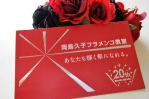 岡島久子フラメンコ教室/大阪・枚方・西宮「教室カード」その2