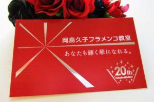 岡島久子フラメンコ教室/大阪・枚方・西宮「教室カード」その3