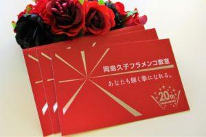 岡島久子フラメンコ教室/大阪・枚方・西宮「教室カード」その4