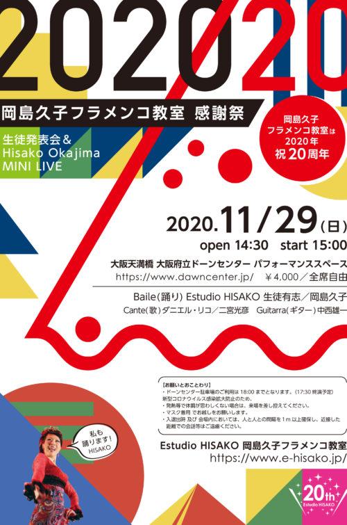 岡島久子フラメンコ教室感謝祭&岡島久子フラメンコライブ@大阪市|フライヤー