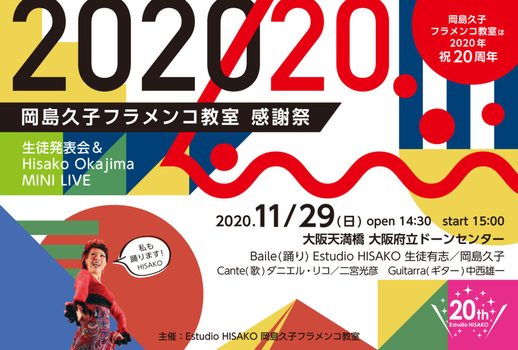 岡島久子フラメンコ教室感謝祭&岡島久子フラメンコライブ@大阪市|ハガキ