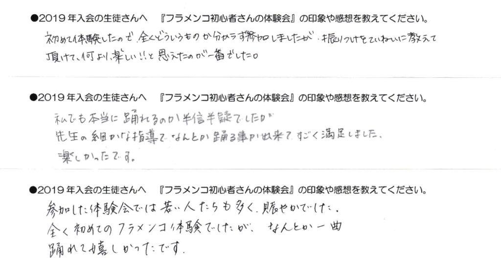 岡島久子フラメンコ教室の体験者アンケート(体験会の感想1)