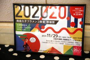 岡島久子フラメンコ教室感謝祭@大阪天満橋 額縁入りフライヤー