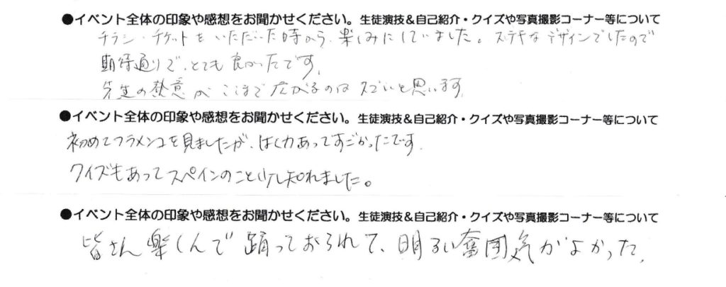 岡島久子フラメンコ教室感謝祭「202020」お客様アンケート2