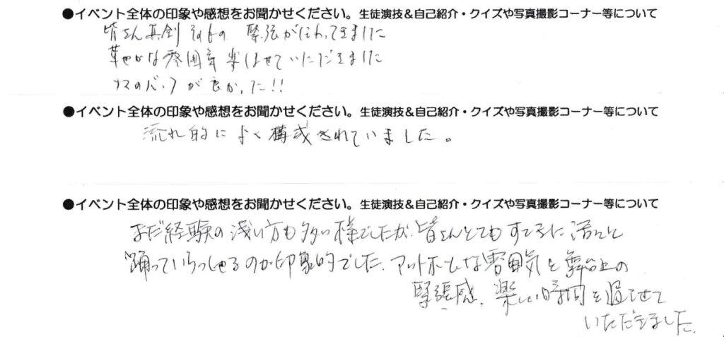 岡島久子フラメンコ教室感謝祭「202020」お客様アンケート4