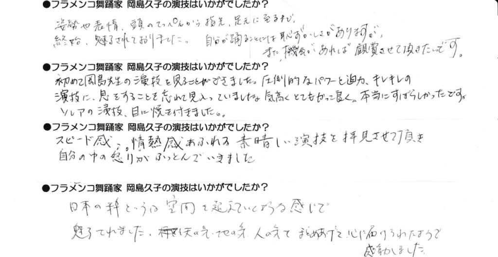 岡島久子フラメンコ教室感謝祭「202020」お客様アンケート5
