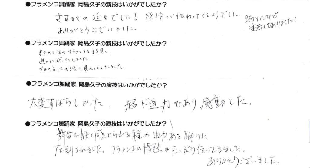 岡島久子フラメンコ教室感謝祭「202020」お客様アンケート6