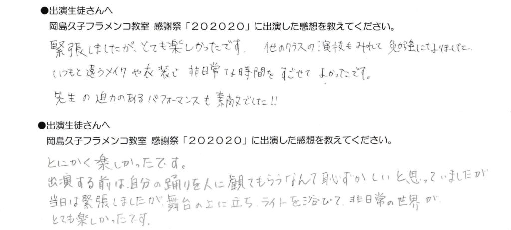 岡島久子フラメンコ教室感謝祭「202020」生徒アンケート1