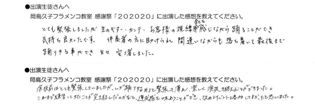 岡島久子フラメンコ教室感謝祭「202020」生徒アンケート2