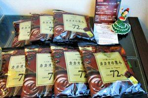 「ロッテ カカオの恵み(チョコレート)」サンプル品とフラメンコ陶器人形の写真